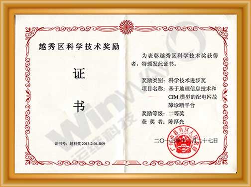12-越秀区科学技术奖励-陈厚光.jpg