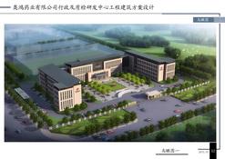锦州奥鸿药业有限责任公司生物制药产业园项目