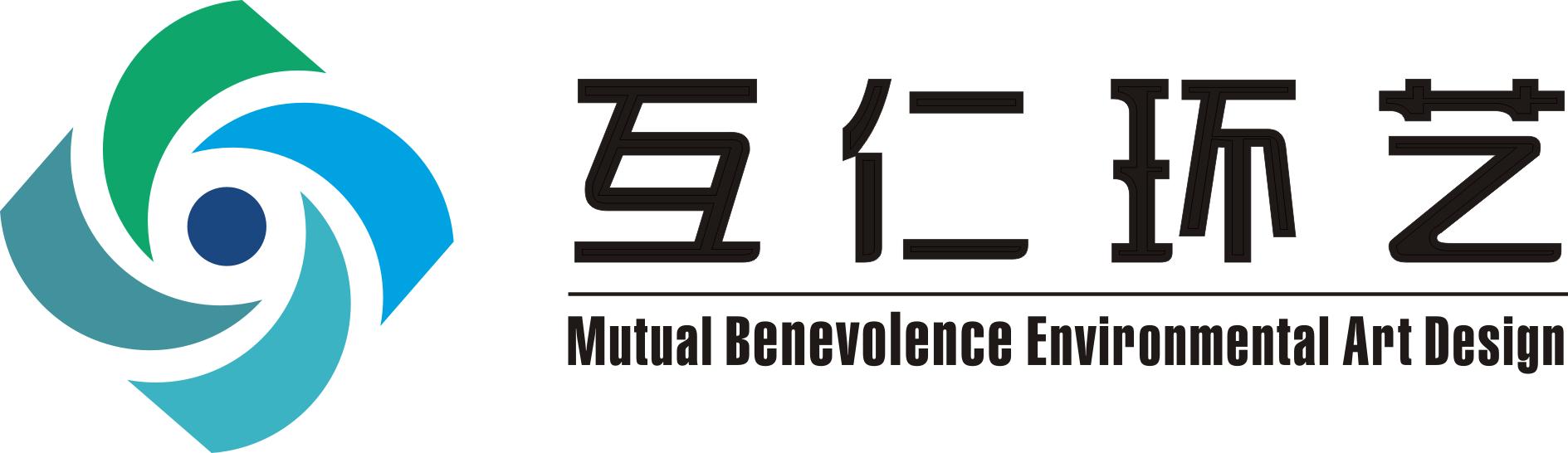 重庆互仁环境艺术设计工程有限公司