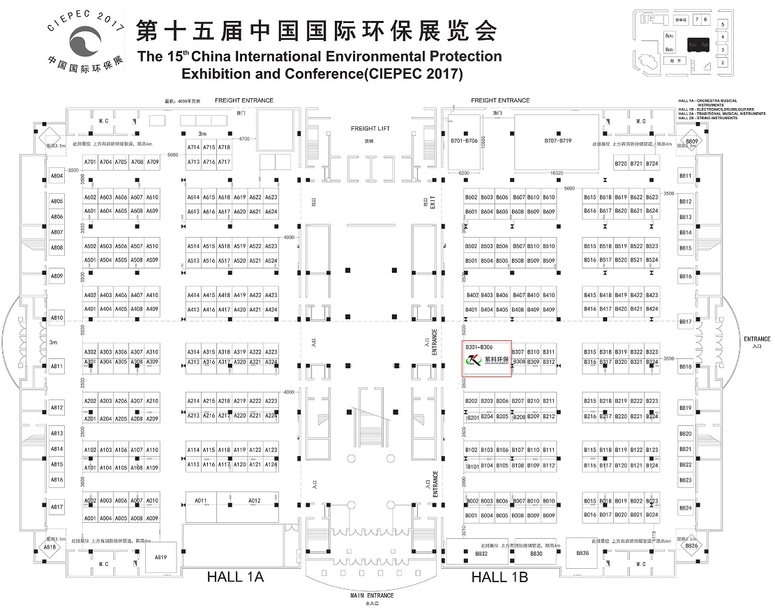 2017参展商手册-CN终稿2-170009.jpg