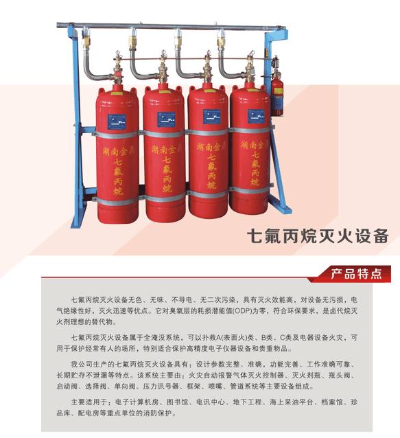 七氟丙烷滅火設備