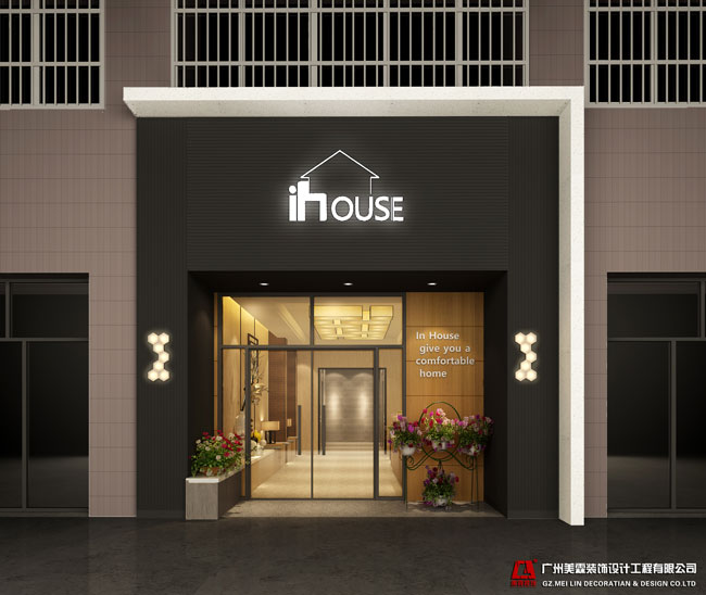 In House-酒店设计