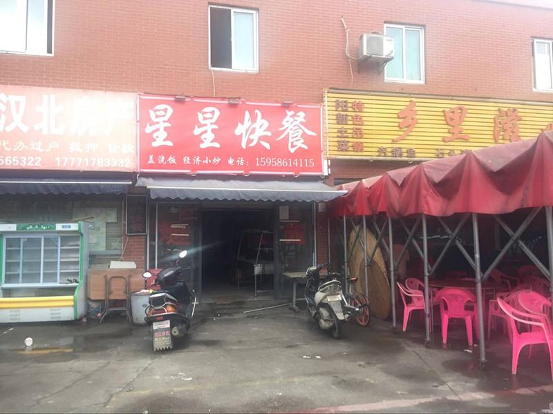 黄陂盈利餐饮店优转