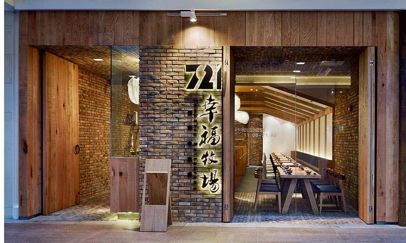 上海721幸福牧场主题餐厅