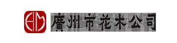 广州市花木公司