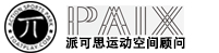 深圳滑板比赛公司,深圳派可思运动空间顾问有限公司