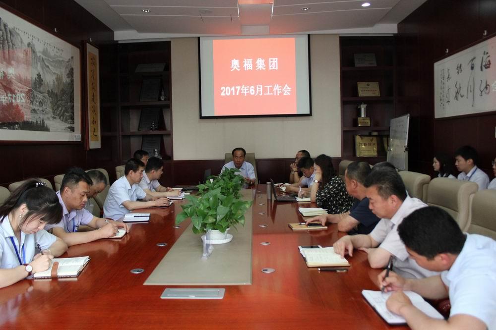 奥福集团召开六月工作会议