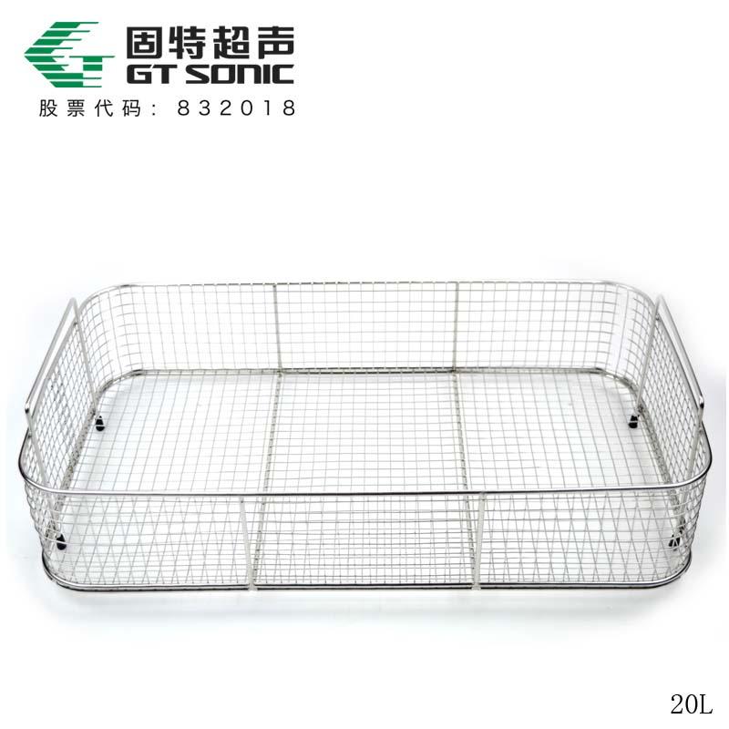 超聲波清洗機配件-不鏽鋼清洗籃