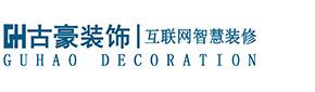 上海軟裝設計,上海古豪室內裝飾設計有限公司