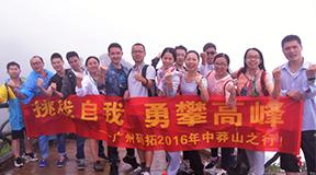 广州码拓信息科技有限公司