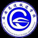 西安铁路学校_西安高速铁道技工学校