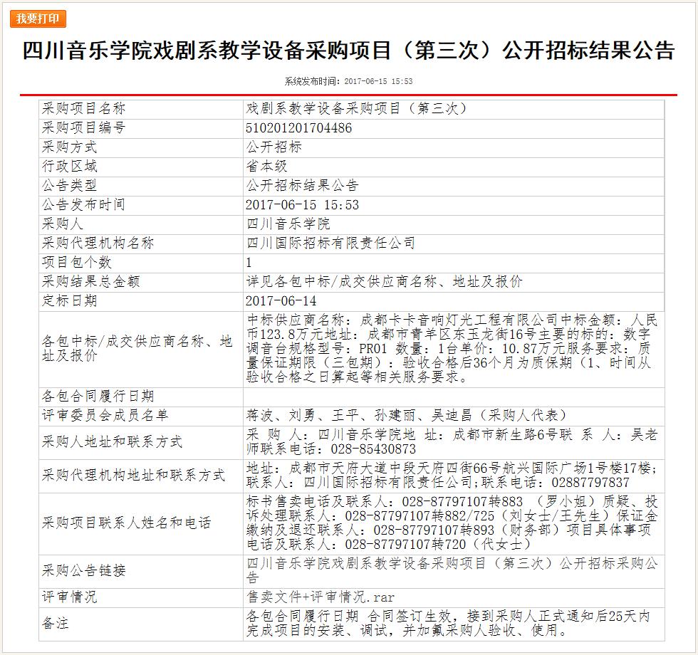 中标四川音乐学院戏剧系教学设备采购项目(第三次)