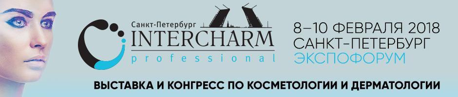 Intercharm 品牌系列展-圣彼得堡站助你攻破俄罗斯西北部化妆品及香水市场!