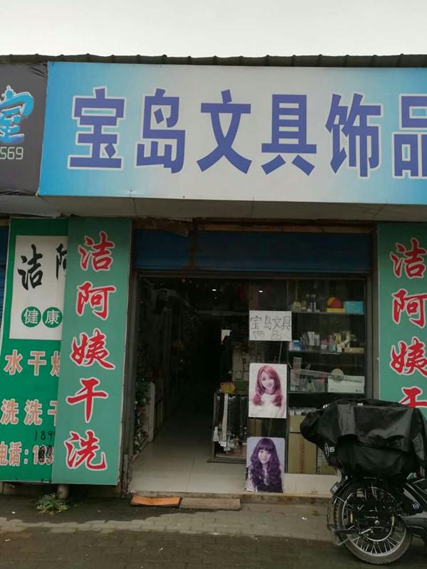 武汉科技大学文具 干冼店优转.