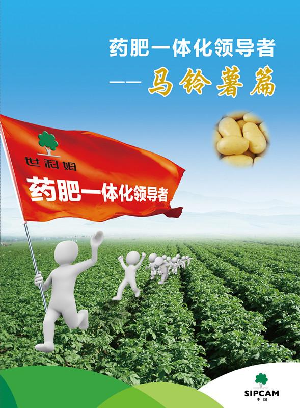 2017年中国马铃薯大会暨世科姆马铃薯药肥一体化践行篇