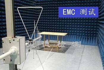 电磁兼容指令(EMC)