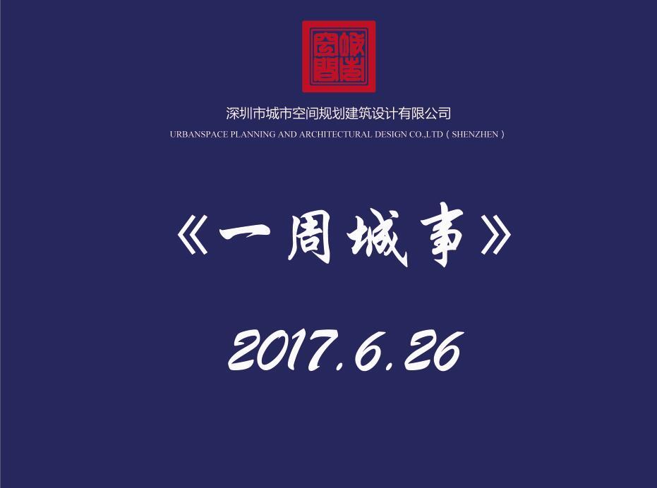 《一周城事》2017.6.26