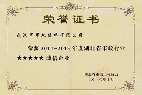 2014-2015年度湖北省市政行业五星诚信企业
