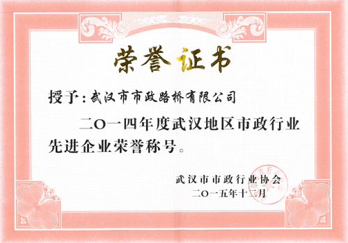 2014年度武汉地区市政行业先进企业