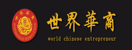 世界华商国际企业管理中心
