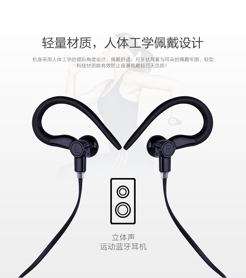 CS-901(运动蓝牙耳机)