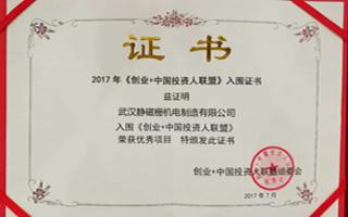 JCS武汉静磁栅公司与北京创业+投资平台全国天使轮投资对接