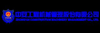 中安工程机械管理股份有限公司