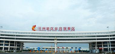 兰州乐虎国际娱乐app综合保税区进出口贸易额突破5亿美元
