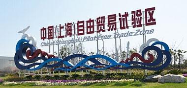 上海自贸区六个方面对标新加坡