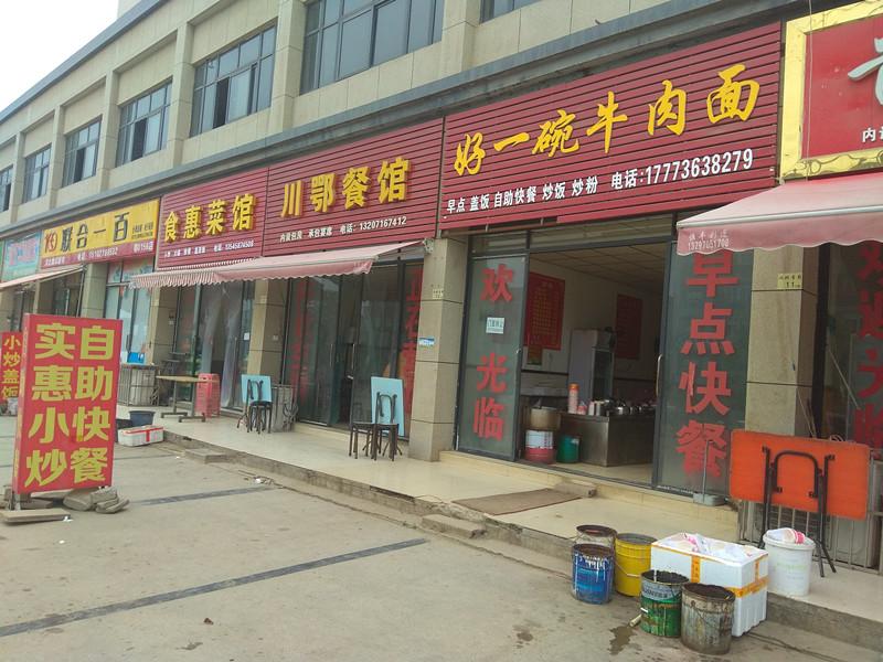 汉北首府盈利餐饮店优转