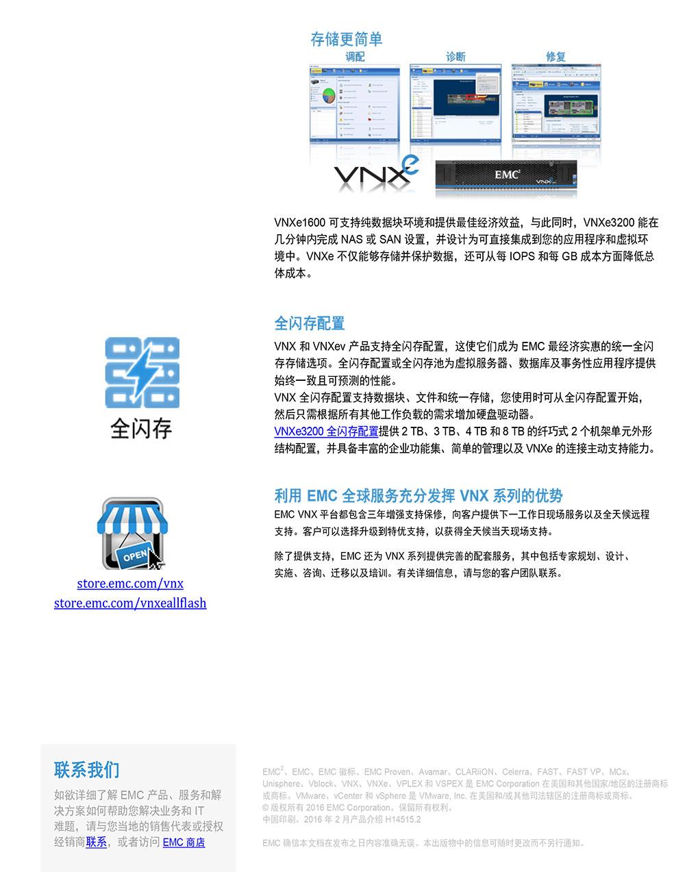 以企业为中心的 EMC VNX、 中端存储 - DELL存储 - 北京双鑫汇在线科技