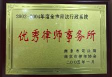 2002-2004年度全市司法行政系统优秀律师事务所