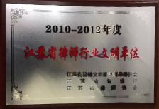 2010-2012年度江苏省律师行业文明单位