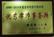 2008-2010年度全市司法行政系统优秀律师事务所
