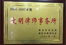 2005-2007年度文明律师事务所