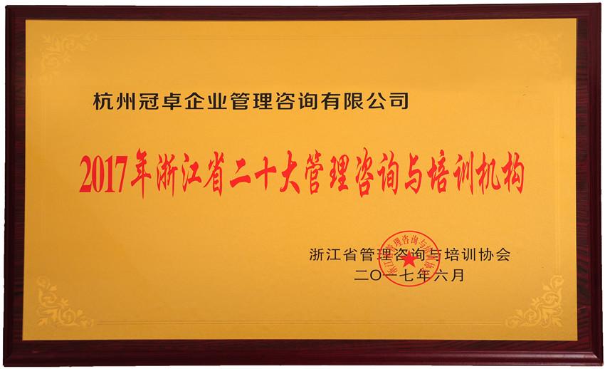 """冠卓咨询喜获""""浙江省20大管理咨询与培训机构""""第二名"""