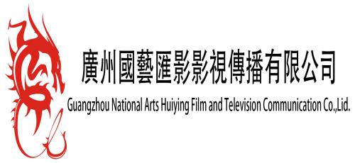 广州国艺汇影影视传播有限公司