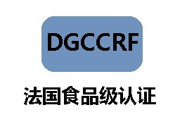 DGCCRF(法国食品级)
