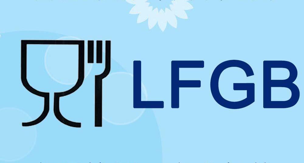 LFGB(德国食品级)