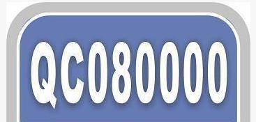QCO80000认证