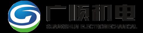 东莞市广顺空调机电设备有限公司
