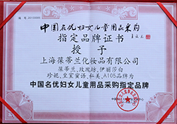 中国名优妇女儿童用品采购