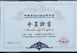 中国质量诚信企业协会