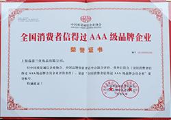 全国消费者信得过AAA级品牌企业
