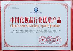 中国化妆品行业优质产品