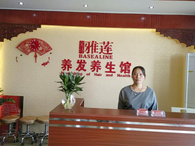 【贺】山东菏泽市雅莲养发馆正式开业!欢迎广大顾客前来体验