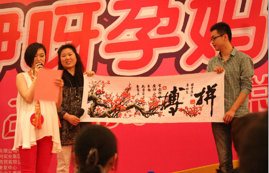 2014年湖南最大的孕妈咪群体选秀