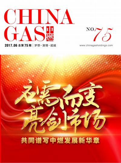 中国燃气-75期