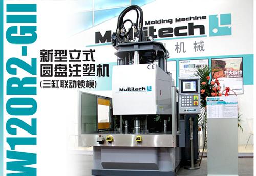 Multitech Machinery (Shenzhen) Co , Ltd