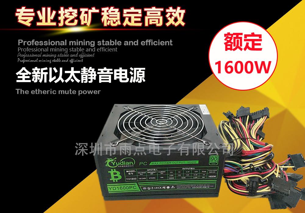 YD-1600PC